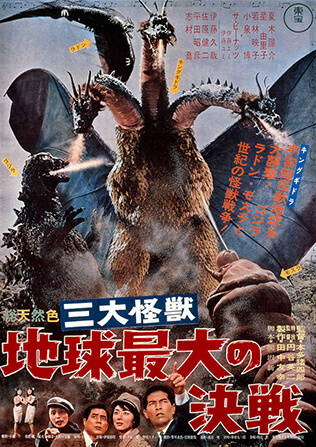 Ghidorah, the Three-Headed Monster (1964) Movie Review