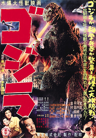 Godzilla (1954) Movie Review