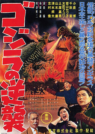 Godzilla Raids Again (1955) Movie Review