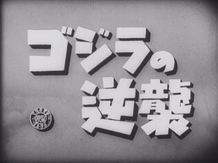 Godzilla Raids Again title screen