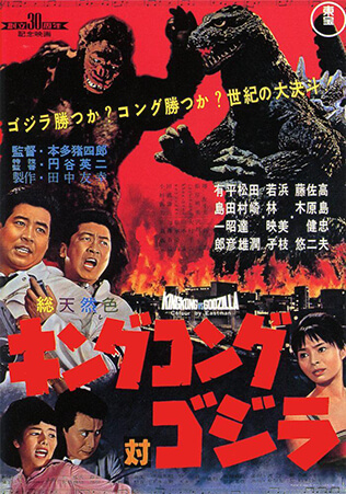 King Kong vs. Godzilla (1962) Movie Review